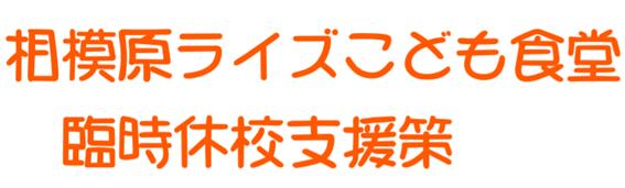 f:id:chuokurashinet:20200301100100p:plain