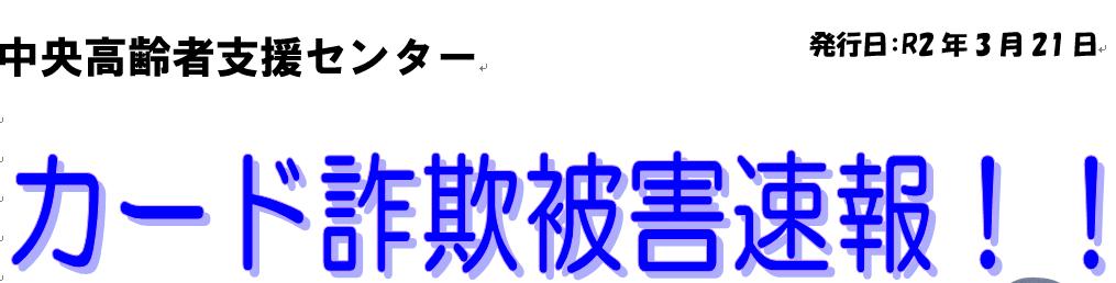 f:id:chuokurashinet:20200321192444p:plain