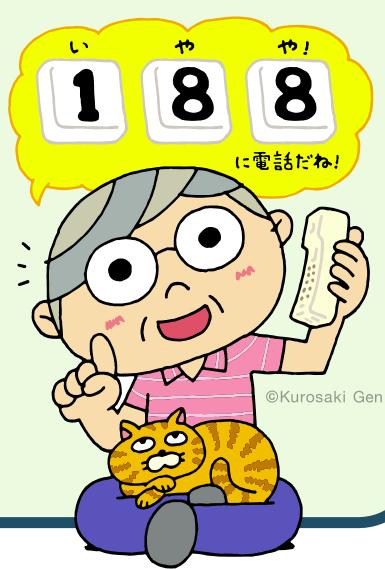 f:id:chuokurashinet:20200322090514p:plain