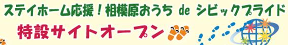 f:id:chuokurashinet:20200430144935p:plain