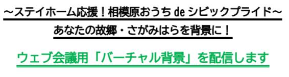 f:id:chuokurashinet:20200524144105p:plain