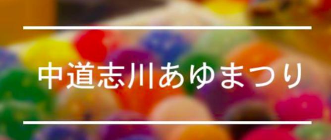 f:id:chuokurashinet:20200526150010p:plain