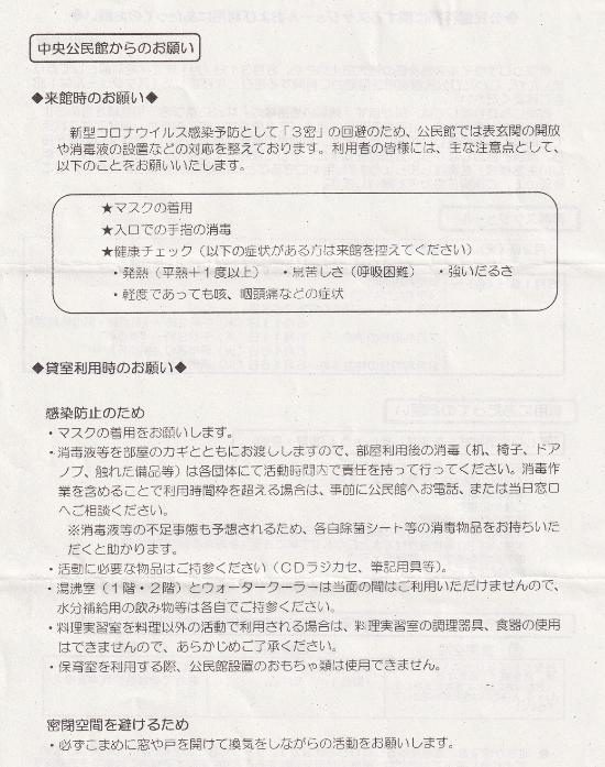 f:id:chuokurashinet:20200607110002p:plain