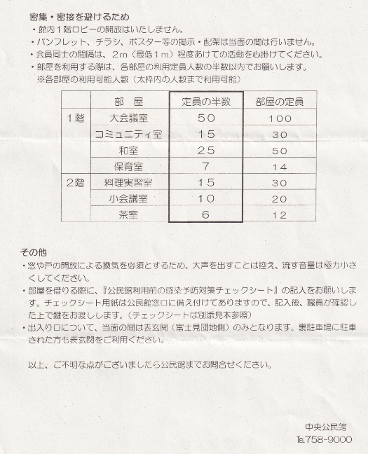 f:id:chuokurashinet:20200607110056p:plain