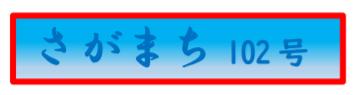 f:id:chuokurashinet:20200819184905p:plain