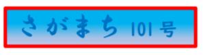 f:id:chuokurashinet:20200819185614p:plain