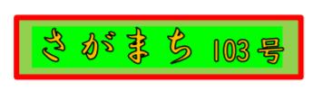 f:id:chuokurashinet:20200906091835p:plain