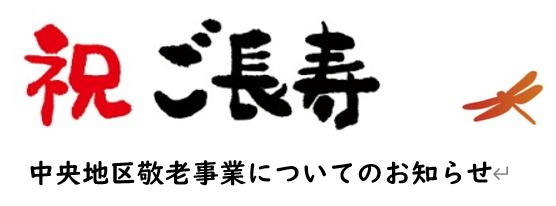 f:id:chuokurashinet:20200914145833p:plain