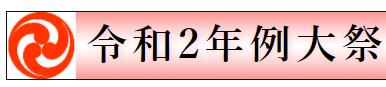 f:id:chuokurashinet:20200918070752p:plain