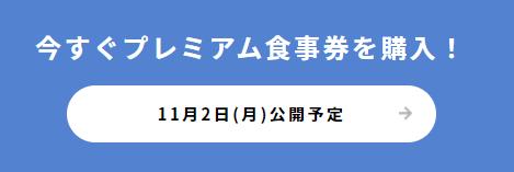 f:id:chuokurashinet:20201027091433p:plain