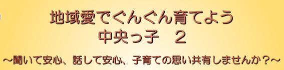f:id:chuokurashinet:20201108142245p:plain