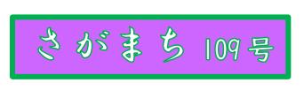 f:id:chuokurashinet:20201119144359p:plain