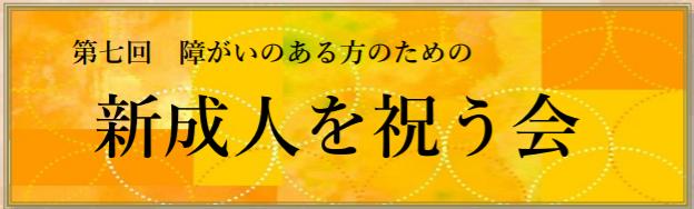 f:id:chuokurashinet:20201130115330p:plain