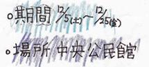 f:id:chuokurashinet:20201201144729p:plain