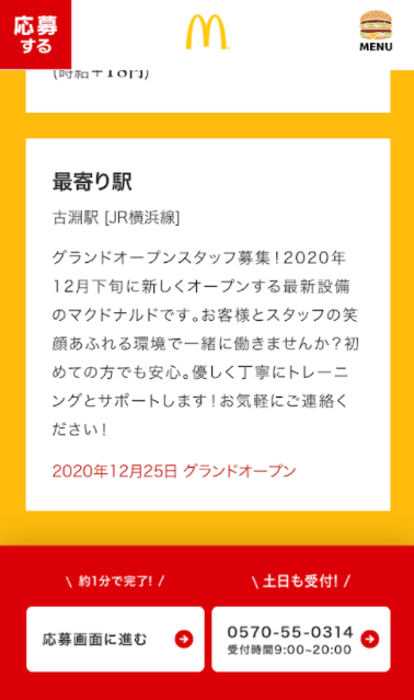 f:id:chuokurashinet:20201216084410p:plain