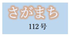 f:id:chuokurashinet:20210104122248p:plain