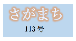 f:id:chuokurashinet:20210104122858p:plain