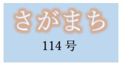 f:id:chuokurashinet:20210118165832p:plain