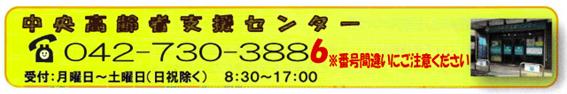 f:id:chuokurashinet:20210308164103p:plain