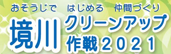 f:id:chuokurashinet:20210508124626p:plain