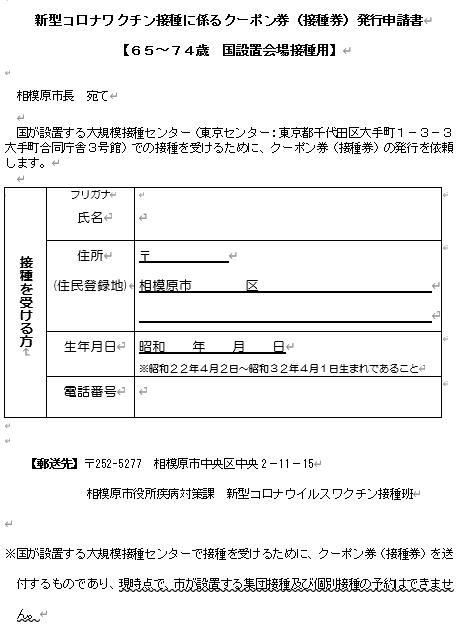 f:id:chuokurashinet:20210520031532p:plain