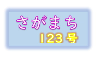 f:id:chuokurashinet:20210603053748p:plain