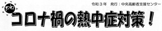 f:id:chuokurashinet:20210609074724p:plain
