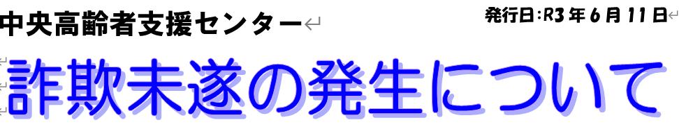 f:id:chuokurashinet:20210612080512p:plain