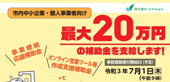 f:id:chuokurashinet:20210621170245p:plain