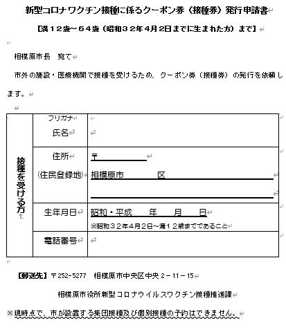f:id:chuokurashinet:20210623145710p:plain