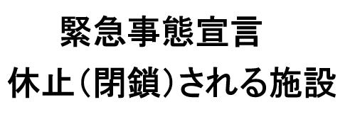 f:id:chuokurashinet:20210802094158p:plain