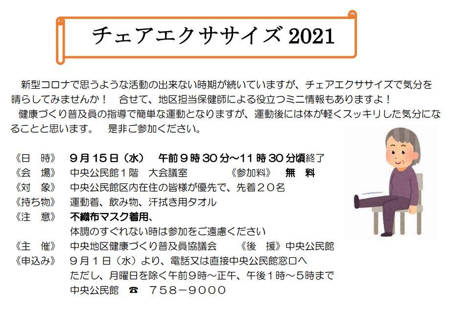 f:id:chuokurashinet:20210812143410j:plain