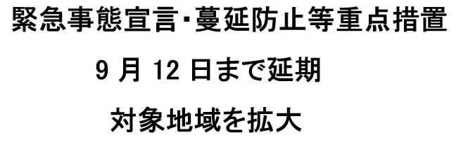 f:id:chuokurashinet:20210817025555p:plain