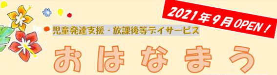 f:id:chuokurashinet:20210901062408p:plain