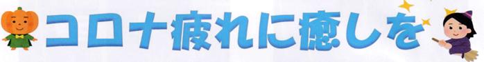 f:id:chuokurashinet:20211010081434p:plain