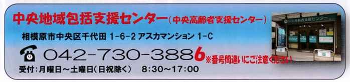 f:id:chuokurashinet:20211010081838p:plain