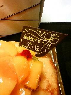 結婚記念日ケーキ2