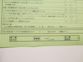 予防接種申し込み用紙2