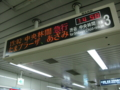 [東京メトロ]九段下駅