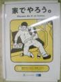 [東京メトロ]マナー啓蒙ポスター