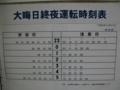 [東京メトロ]銀座線神田駅 2008年大晦日ダイヤ