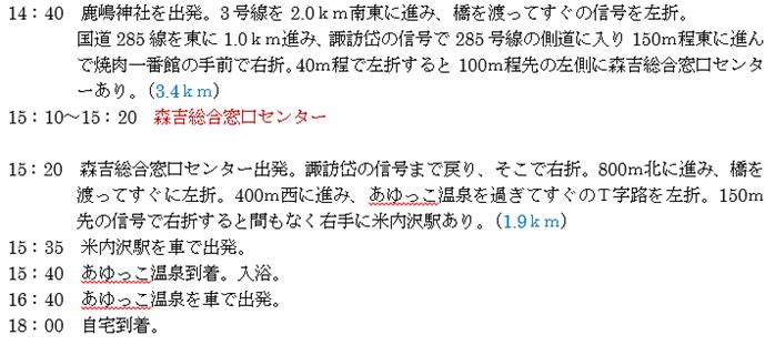 f:id:chuukounenrunner:20210828114551p:plain