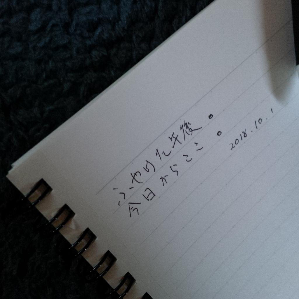 f:id:chuukuu:20181001121113j:plain