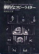 f:id:chuukyuu:20070709023725j:image:left:w80