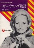 『メリー・ウェルズ物語』1972.1.29