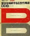 [書籍][誠文堂新光社][1967]『繁栄を確約する広告代理店DDB』西尾忠久 著