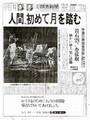 [1969][富士銀行][読売新聞][西尾忠久][Tadahisa Nishio]人間、初めて月を踏む/お子さまのために きょうの新聞を保存してお