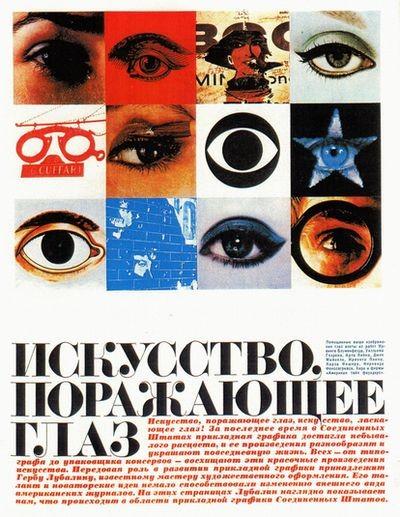 [Herb Lubalin][typography]