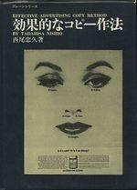 効果的なコピー作法 1963.12.15発行