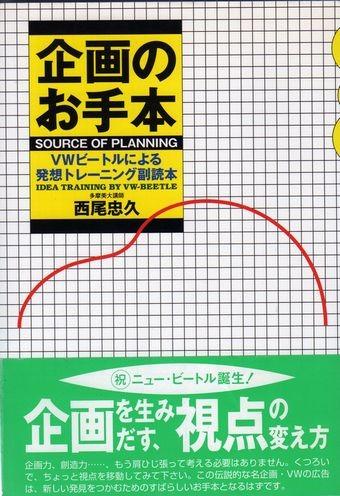 企画のお手本 1986.04